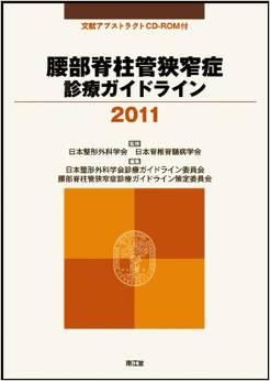 腰部脊柱管狭窄症ガイドライン2011