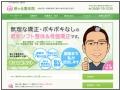 桃ヶ丘整体院thumb_www_momogaoka-seitai_com