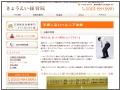 きょうえい接骨院thumb_www_kyouei-sekkotsuin_com