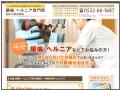 中西接骨院thumb_www_nakanishisekkotsuin_com