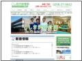 こしき沢接骨院thumb_www_kksekkotsu_com