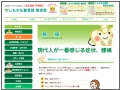 しもがも整骨院・整体院thumb_www_simogamokotuban_com