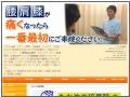 たかやま接骨院thumb_www_takayama-sekkotsuin_jp