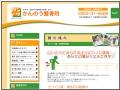 かんのうthumb_www_kannouseikotuin_com