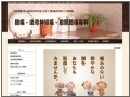 腰痛専門整体院「平安」thumb_www_kosi-kaizen_net