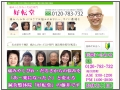 好転堂thumb_www_kootendo_jp