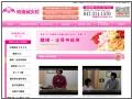 統園鍼灸院thumb_www_touen-sinkyuu_com