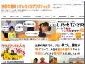整体カイロプラクティックthumb_www_toru-chiro_com